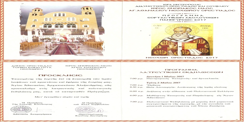Γιορτάζουν τον Άγιο Αθανάσιο δυο χωριά Μάρηδων
