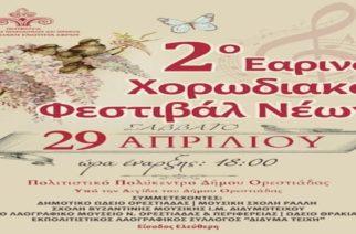 Χορωδιακό Φεστιβάλ Νέων το Σάββατο στην Ορεστιάδα: Να πάμε…
