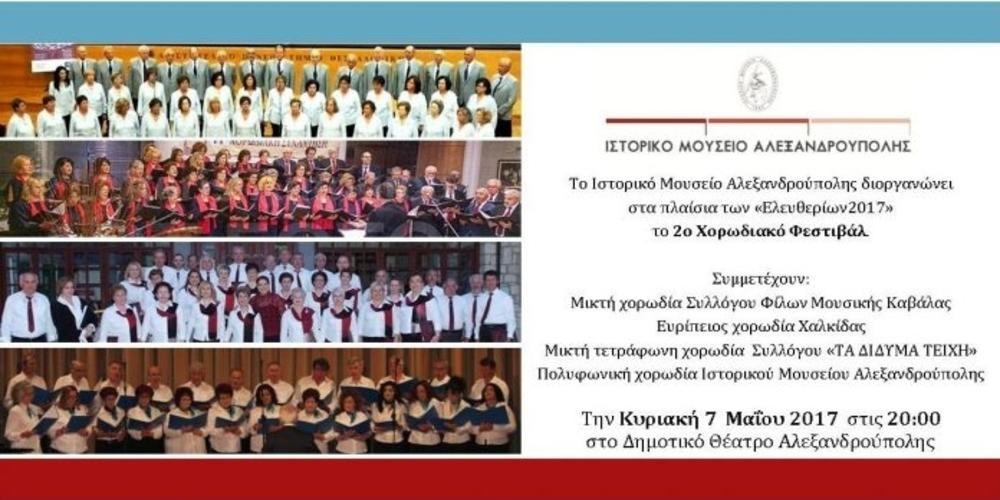 Σημαντικό χορωδιακό φεστιβάλ στην Αλεξανδρούπολη
