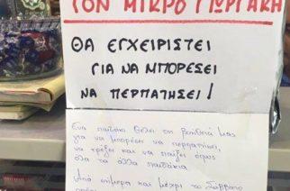 Διδυμότειχο: Να βοηθήσουμε όλοι το Γιωργάκη να περπατήσει