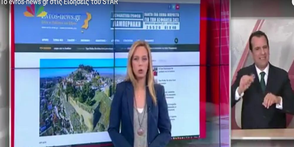 Το Evros-news.gr στο Δελτίο Ειδήσεων του STAR