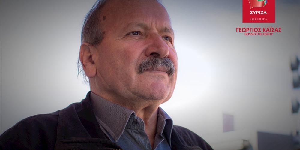 Καίσας: Τί ισχύει για τους συνταξιούχους με αγροτικά εισοδήματα