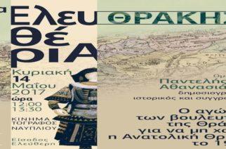 Εκδήλωση για την απελευθέρωση της Θράκης στο Ναύπλιο