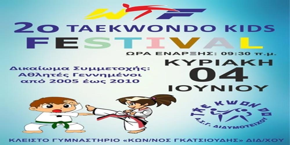 Διδυμότειχο: Το 2ο Φεστιβάλ Tae Kwon Do για παιδιά στις 4 Ιουνίου