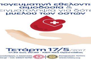 Ορεστιάδα: Eθελοντική αιμοδοσία και δειγματοληψία για δότες μυελού των οστών