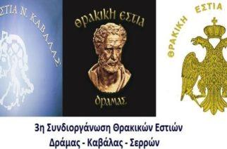 Τιμούν τον Χρόνη Αηδονίδη τρεις Θρακικές Εστίες της Μακεδονίας