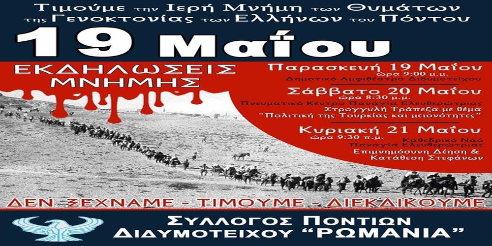 Τριήμερες εκδηλώσεις Μνήμης της Γενοκτονίας Ποντίων στο Διδυμότειχο
