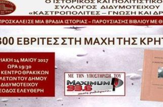 """""""Οι 300 Εβρίτες στην Μάχη της Κρήτης"""". Εκδήλωση στο Διδυμότειχο"""