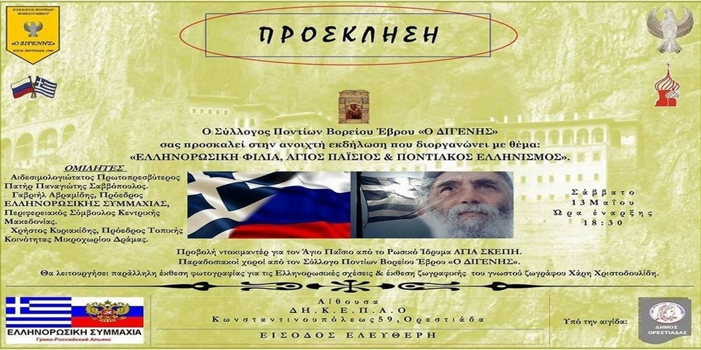 Εκδήλωση για τον Άγιο Παίσιο στην Ορεστιάδα