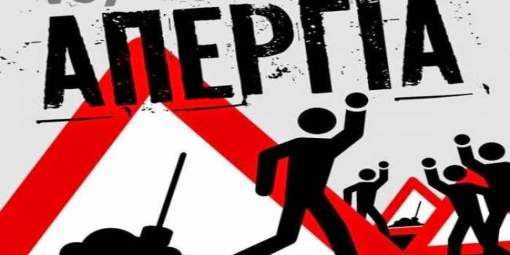 Κάλεσμα για την απεργία της Τετάρτης από Εργατικό Κέντρο και ΑΔΕΔΥ Έβρου