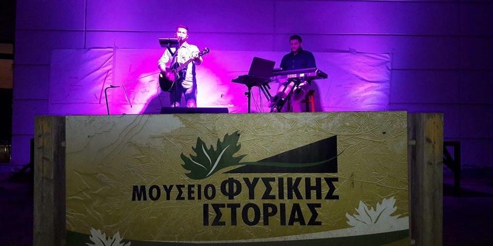Αλεξανδρούπολη: Μια ζεστή βραδιά στο Μουσείο Φυσικής Ιστορίας