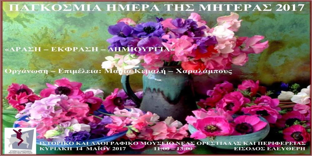 Τιμάει την ημέρα της Μητέρας το Ιστορικό Μουσείο Ορεστιάδας