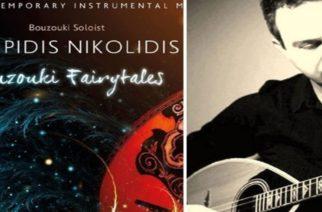 Ευριπίδης Νικολίδης: Ο Εβρίτης κορυφαίος σολίστ μπουζουκιού και συνθέτης έγινε… Παγκόσμιος