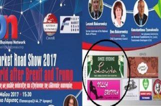 """Ο οίκος ανοχής """"μαντάμ Σούλα"""" χορηγός σε παγκόσμιο οικονομικό συνέδριο στη Λάρισα!!!"""