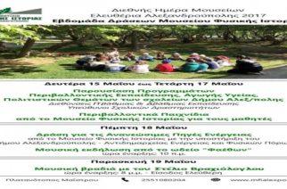 Εβδομάδα δράσης του Μουσείου Φυσικής Ιστορίας Αλεξανδρούπολης