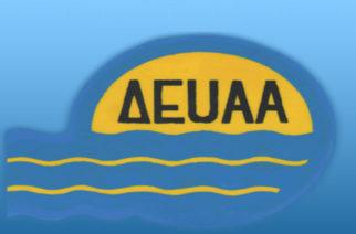Προσλήψεις 11 συμβασιούχων στις ΔΕΥΑ Αλεξανδρούπολης και Ορεστιάδας