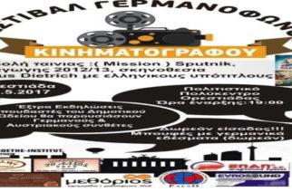 Ορεστιάδα: Φεστιβάλ Γερμανόφωνου Κινηματογράφου το Σάββατο