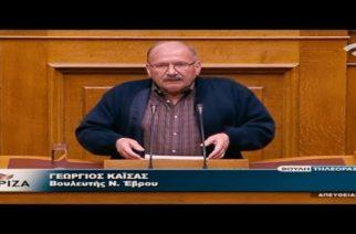 Καίσας: Η Ν.Δ αρνήθηκε ρύθμιση χρεών μικρομεσαίων και αγροτών