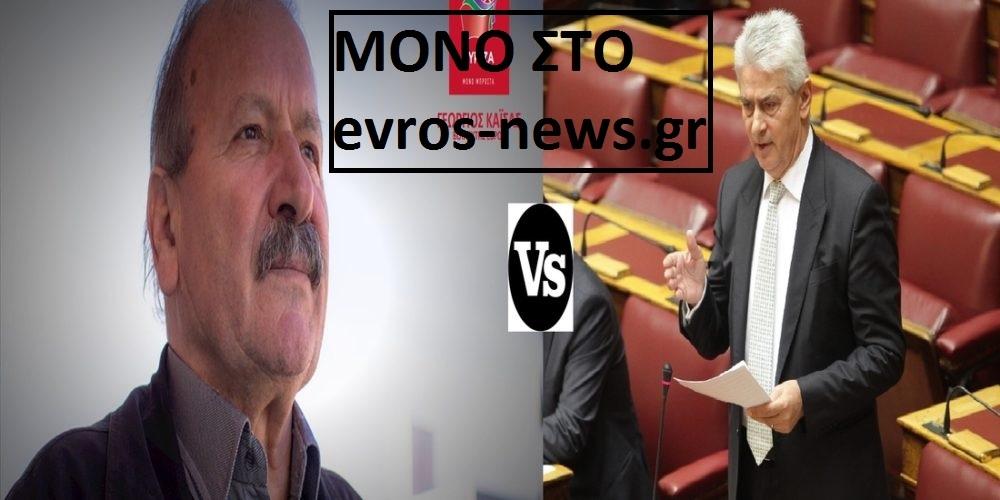 Πετυχημένη συμφωνία ή 4ο Μνημόνιο; Απαντούν οι βουλευτές Έβρου Γ.Καίσας και Αν.Δημοσχάκης