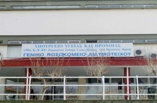 Έτοιμη και η αφίσα της Πρωτοβουλίας για το Νοσοκομείο Διδυμοτείχου