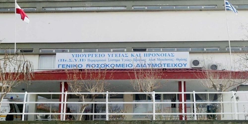 Ζήτησαν και από την Ορεστιάδα αυτονόμηση του νοσοκομείου Διδυμοτείχου