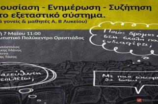 Ορεστιάδα: Συζήτηση για το εξεταστικό σύστημα την Κυριακή