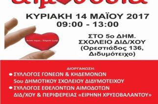 Εθελοντική αιμοδοσία στις 14 Μαίου στο Διδυμότειχο