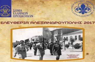 """Εκδηλώσεις των Προσκόπων Αλεξανδρούπολης για τα """"Ελευθέρια"""""""