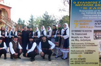 Πανηγυρική εκδήλωση με χορευτικά στη Μεγάλη Δοξιπάρα