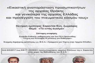 Ορεστιάδα: Εκδήλωση για την εικαστική αναπαράσταση των αρχαίων Θρακών