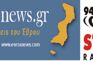 Το evros-news.gr κάθε Παρασκευή πρωί στις 8.30 στον STATUS Radio 94.2