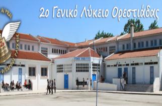 Δύο μεγάλες διακρίσεις για τους μαθητές του 2ου ΓΕΛ Ορεστιάδας
