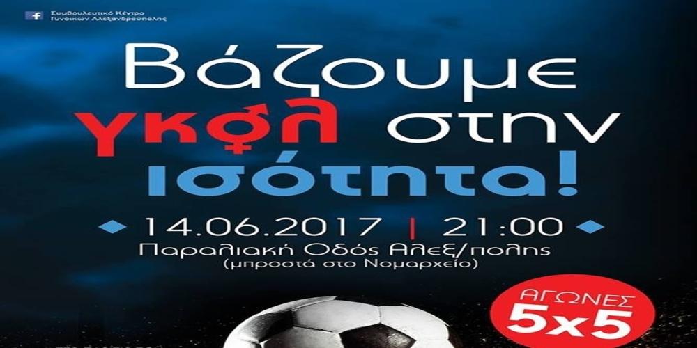 «Βάζουμε γκολ στην Ισότητα» την Τετάρτη στην Αλεξανδρούπολη