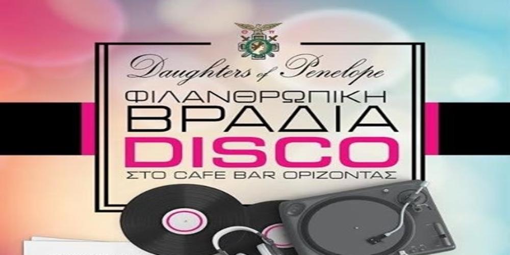 Καλοκαιρινό πάρτυ για τη στήριξη του Συλλόγου Ατόμων με Αναπηρία «ΚΟΤΙΝΟΣ»