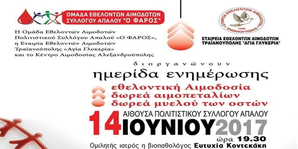 Ενημέρωση για εθελοντική αιμοδοσία και δωρεά μυελού των οστών στον Απαλό
