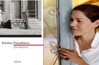 Παρουσίαση του βιβλίου της Εβρίτισσας Κάλιας Παπαδάκη στην Ορεστιάδα