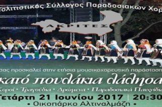 """Αλεξανδρούπολη: """"Εκατό πουλάκια λάλησαν"""" απόψε στο πάρκο Αλτιναλμάζη"""