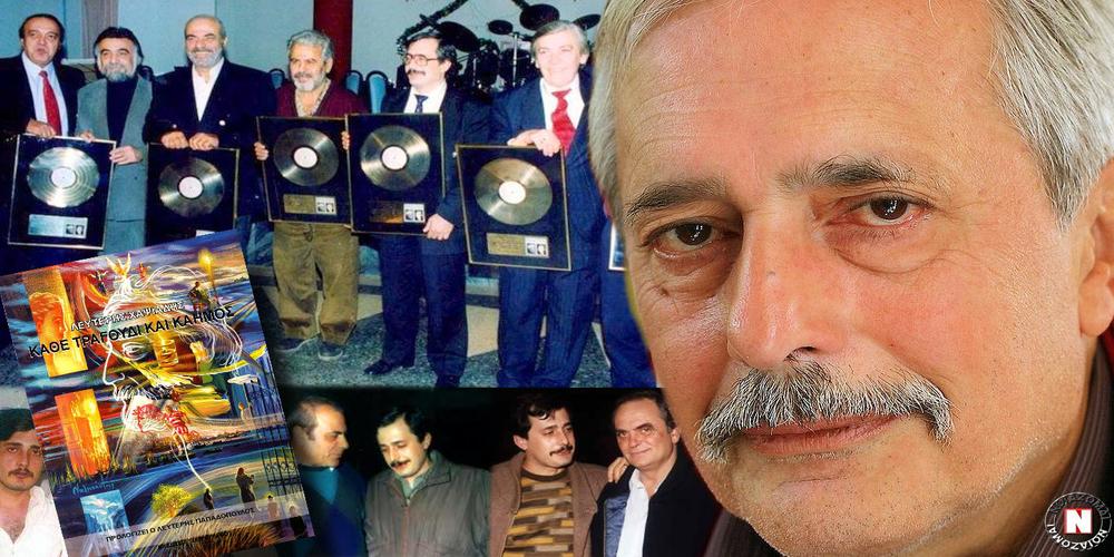 Παρουσιάζεται το βιβλίο του Εβρίτη κορυφαίου Έλληνα στιχουργού Λευτέρη Χαψιάδη