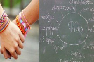 """Διδυμότειχο: Τα παιδιά δημιούργησαν το """"Βραχιολάκι της Φιλίας"""""""