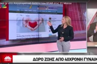Η δωρεά οργάνων από συγγενείς 40χρονης μέσω του evros-news.gr στο Δελτίο Ειδήσεων του STAR