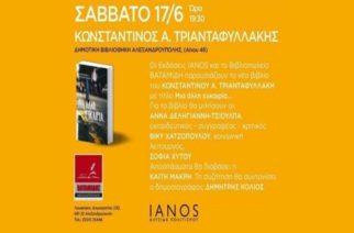 """Παρουσίαση στην Αλεξανδρούπολη του βιβλίου """"Μια άλλη ευκαιρία"""" του εβρίτη Κ.Τριανταφυλλάκη"""
