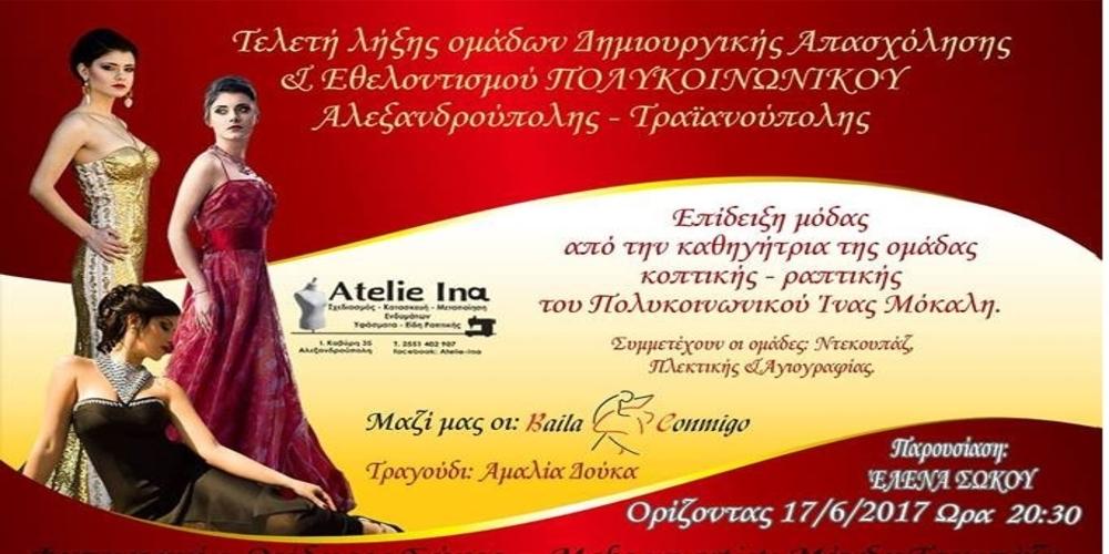 Αλεξανδρούπολη: Επίδειξη μόδας με σπουδαίο φιλανθρωπικό σκοπό