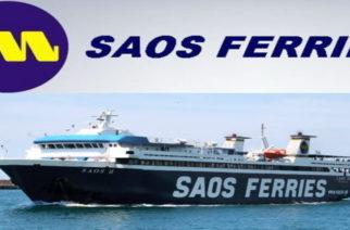 Τα καλοκαιρινά δρομολόγια για Σαμοθράκη ανακοίνωσε η SAOS Ferries