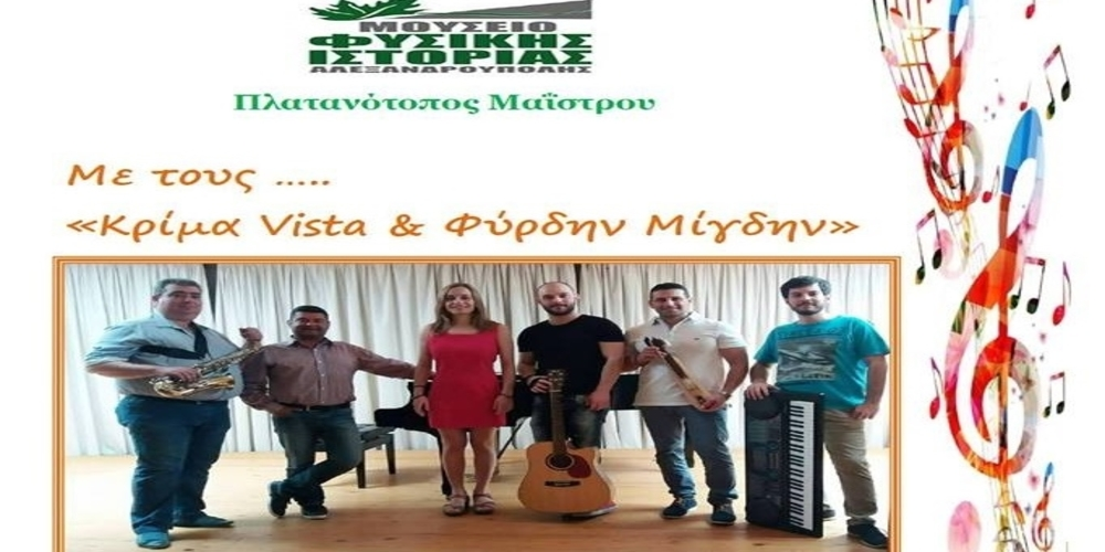"""Ευρωπαϊκή Ημέρα Μουσικής με τους """"Κρίμα Vista & Φύρδην Μίγδην"""""""