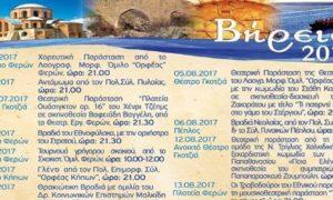 Περιοχή Φερών: Καλοκαίρι γεμάτο πολιτισμό και δράσεις