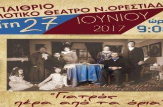 """""""Γιατρός πέρα από τα όρια"""": Μια εξαιρετική παράσταση απόψε στην Ορεστιάδα"""