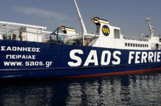 Καθυστερεί το ΣΑΟΝΗΣΟΣ λόγω της… αθάνατης ελληνικής γραφειοκρατίας