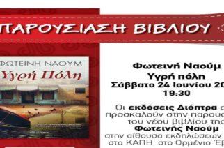 """Ορμένιο: Παρουσίαση του βιβλίου """"Υγρή Πόλη"""" της Φωτεινής Ναούμ"""