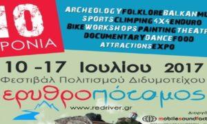 """Το Φεστιβάλ Πολιτισμού """"Ερυθροπόταμος""""-""""Redriver"""" από 10 ως 17 Ιουλίου"""