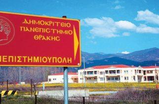 Το Δημοκρίτειο Πανεπιστήμιο απάντησε στην ανακοίνωση των βουλευτών του ΣΥΡΙΖΑ